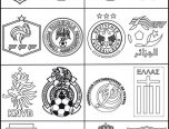 world cup coloring picture